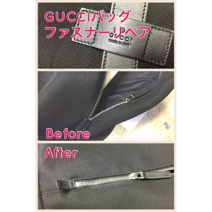 GUCCIバッグファスナーリペア
